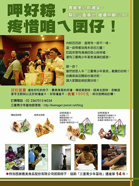 2015三重粽子義賣