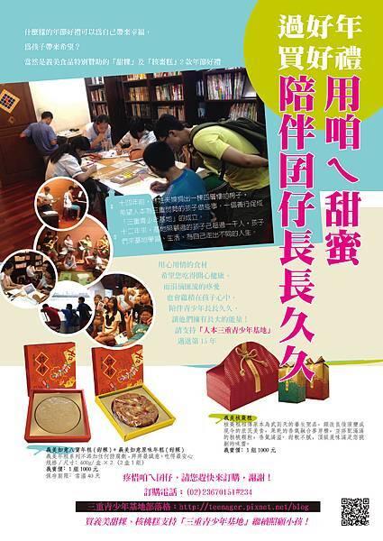三重年節禮盒A4.jpg