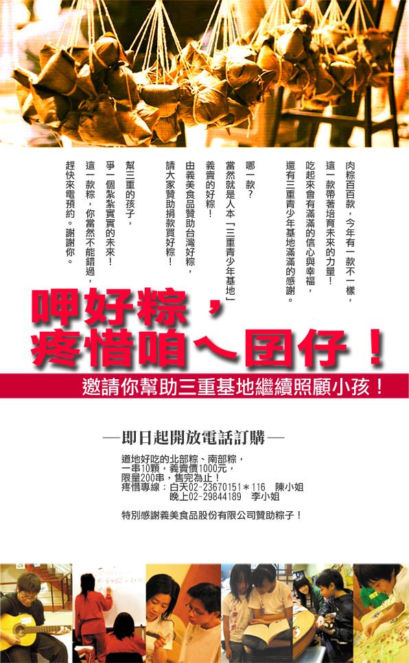 2009基地肉粽義賣活動.jpg