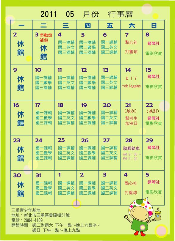 201105行事曆.jpg