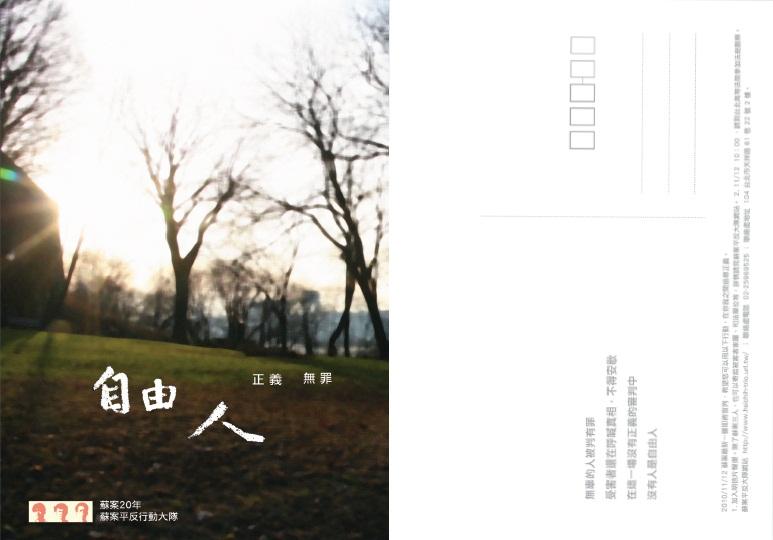 蘇案明信片02.jpg