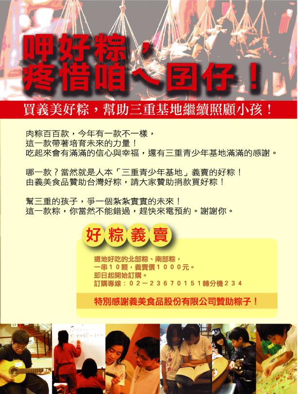 2011三重粽子義賣.jpg