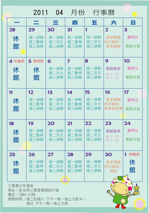 201104行事曆.jpg