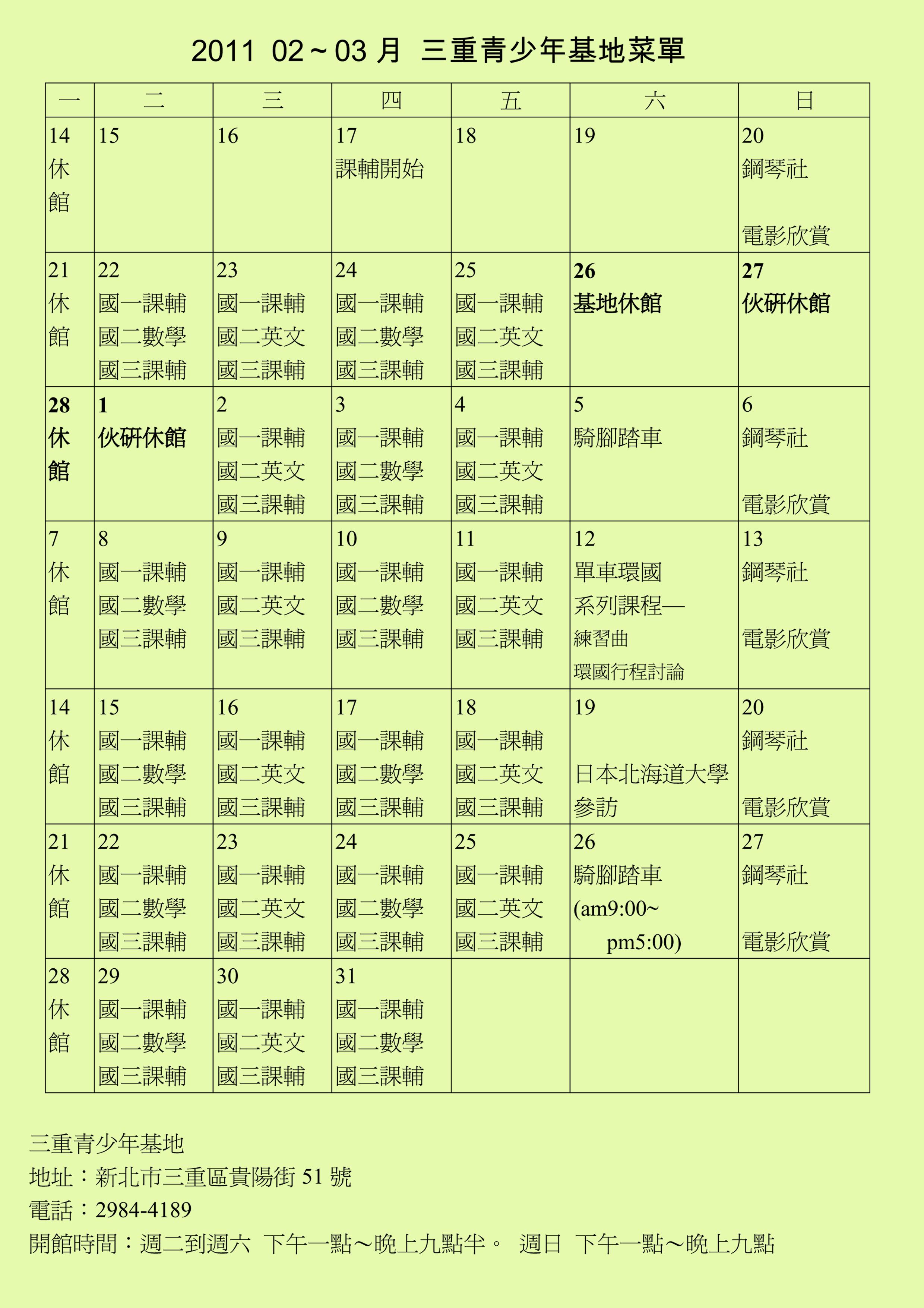 20110203行事曆.jpg