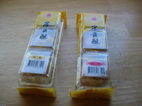 兩種蛋黃酥