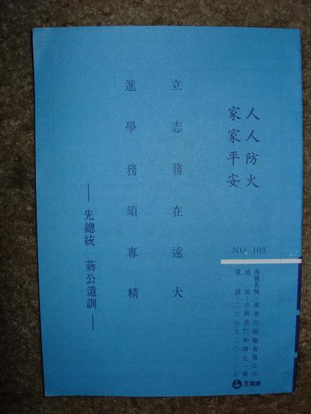 國中作業簿背面 001.jpg