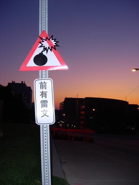 防雷標誌 020.jpg
