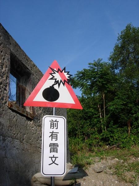 防雷標誌第二日 004.jpg