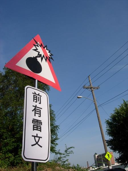 防雷標誌第二日 010.jpg