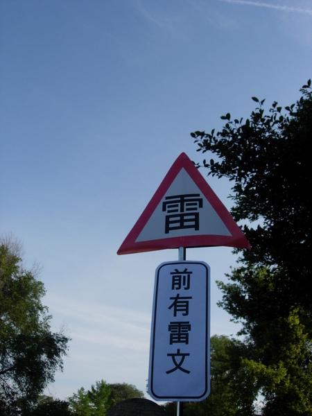 防雷標誌第二日 042.jpg