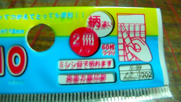 P1110454.JPG