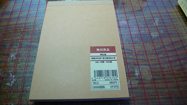 P1110429.JPG