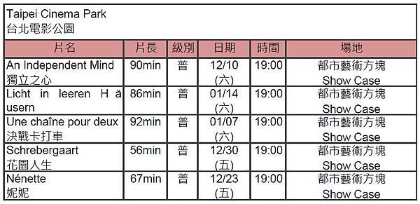 臺北市電影主題公園-放映場次表.jpg