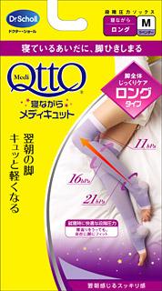 QTTO~睡眠用.jpg