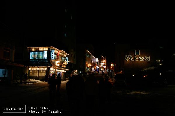 第一晚住在登別,這是溫泉街
