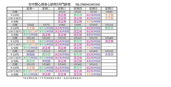108.5開心房醫師班表(新).png
