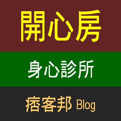 icon痞客邦.png
