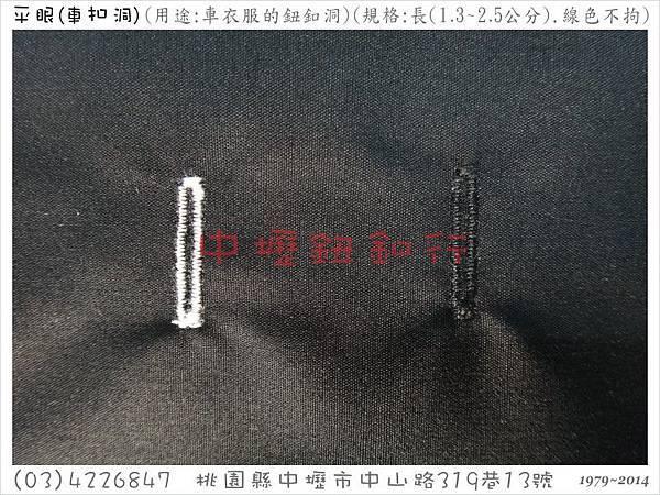 10-40-平眼(車扣洞).jpg