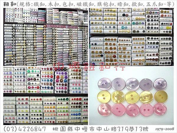 21-60-鈕釦.jpg