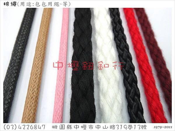 22-50-棉繩(近拍).jpg
