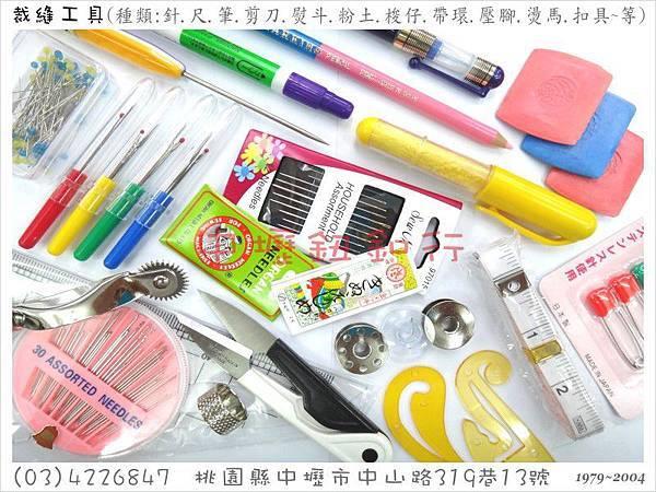 40-00-裁縫工具.jpg