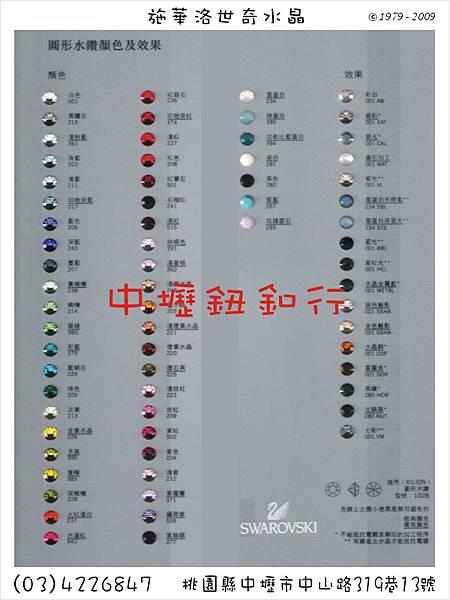 01-0-施華洛世奇水晶-中壢鈕釦行(03)4226847