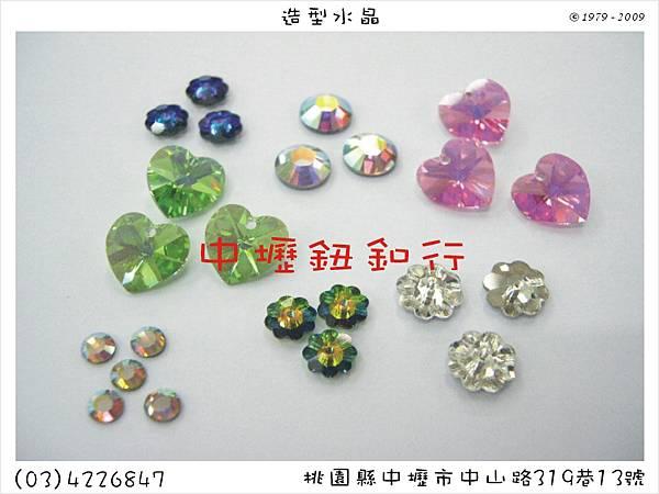 01-1-造型水晶-中壢鈕釦行(03)4226847