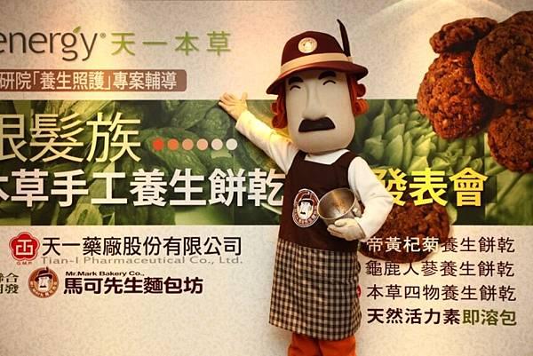 天一藥廠與馬可先生聯合開發的本草手工養生餅乾上市囉!!