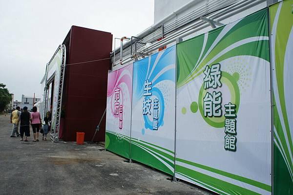 大台南綠能與生技產業博覽會