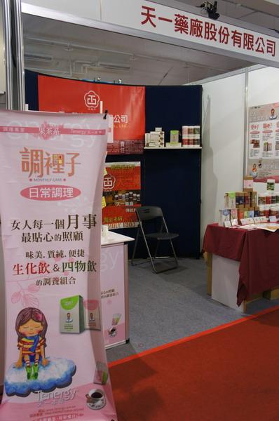 「天一」現身在大台南綠能與生技產業博覽會喔!