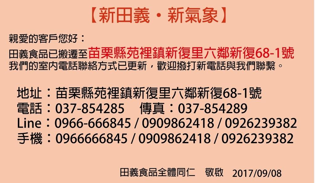 更新聯絡方式0908.jpg