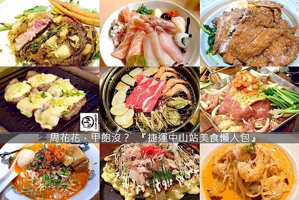 1周花花捷運中山站美食懶人包.jpg