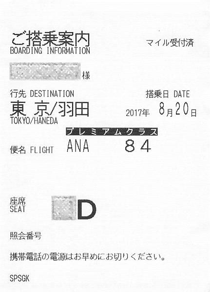 20170820-B.jpg