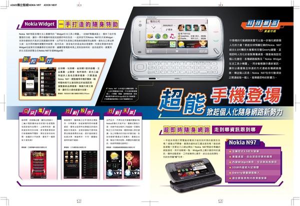 N97_Next.JPG