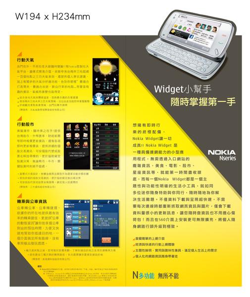Widget_DM0608A-01.jpg