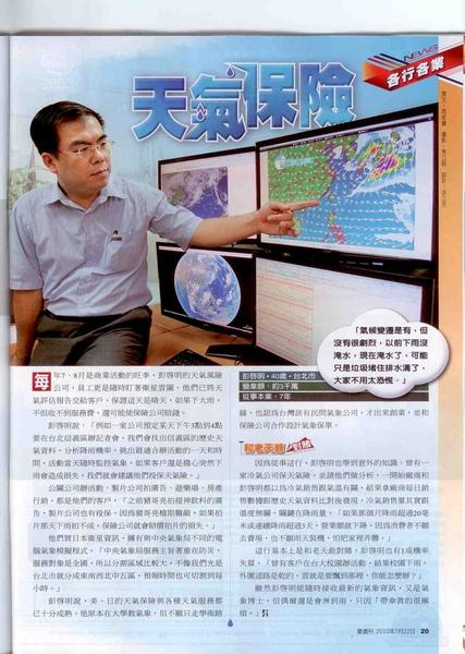 壹周刊20100721.jpg