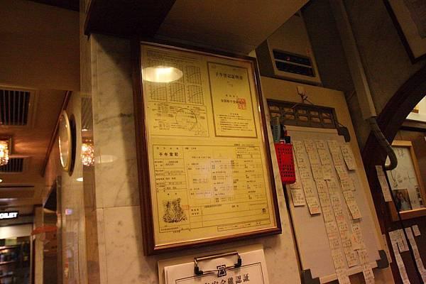 SJShih_200905_Tokyo_0436