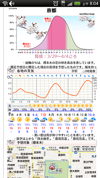 2013-04-03_08-04-53