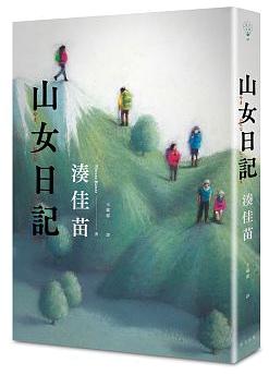 山女日記.png