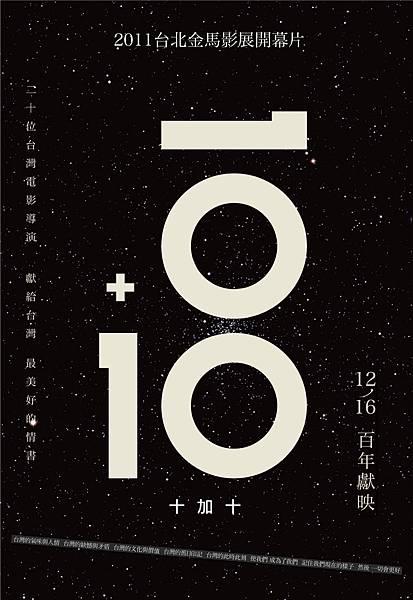 10+10海報-黑