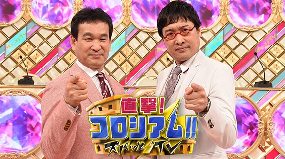 直撃!コロシアム!!ズバッと!TV-411-二時間SP.jpg