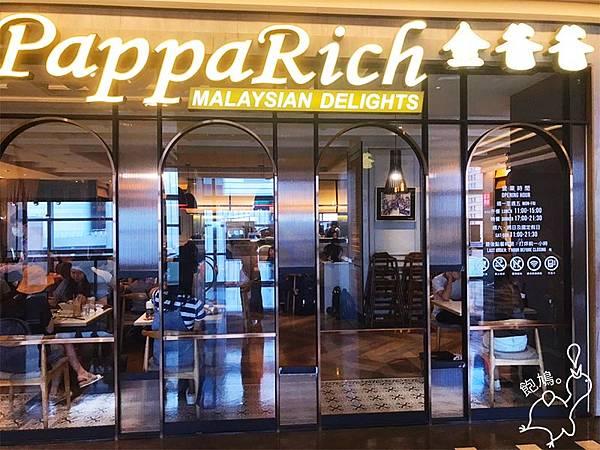 【台北市捷運101/世貿站美食】PappaRich金爸爸信義A9店.馬來西亞正宗料理