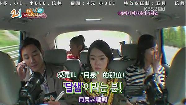 [21饭团出品]2天1夜_110522_女演员特辑_上[17-11-16].JPG