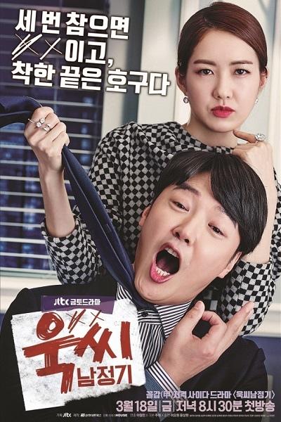 Ms.-Temper-Nam-Jung-Gi-05.jpg