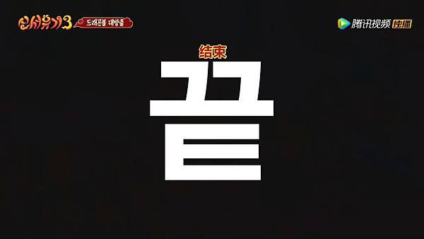 170205 tvN 新西游记3 E05 中字.mp4_010504.014.jpg