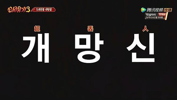 170205 tvN 新西游记3 E05 中字.mp4_010707.362.jpg