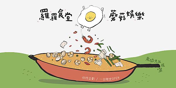 Logo背板(0518)-o-CS4-01.png