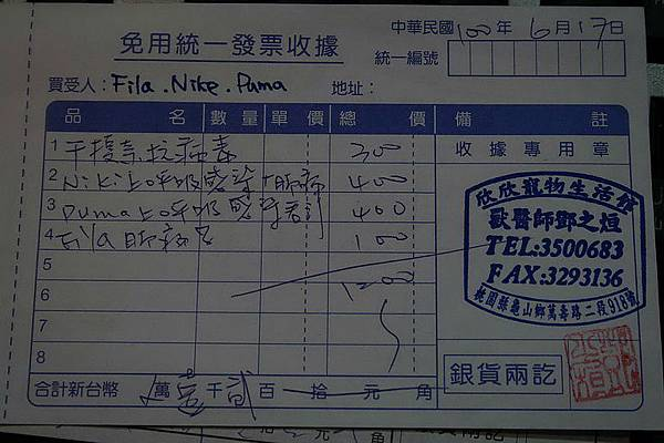2011-07-29PUMA_4.jpg