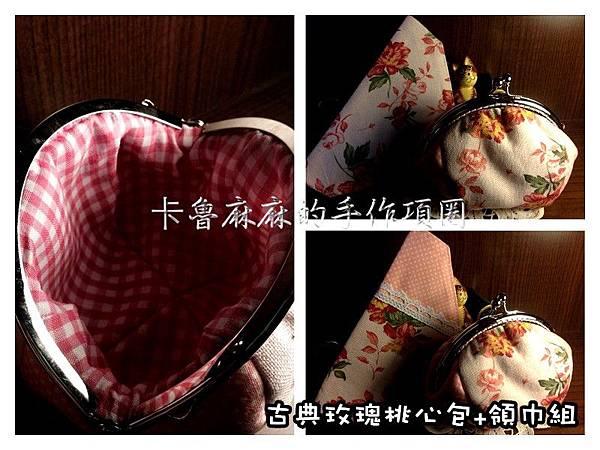 玫瑰口金包+領巾.jpg