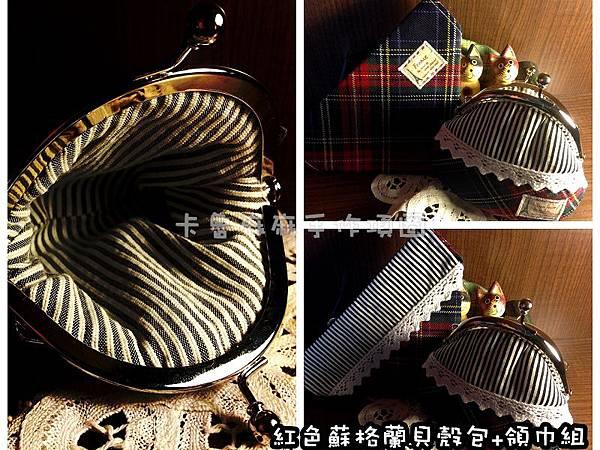 紅蘇格蘭學院風貝殼包+領巾組.jpg